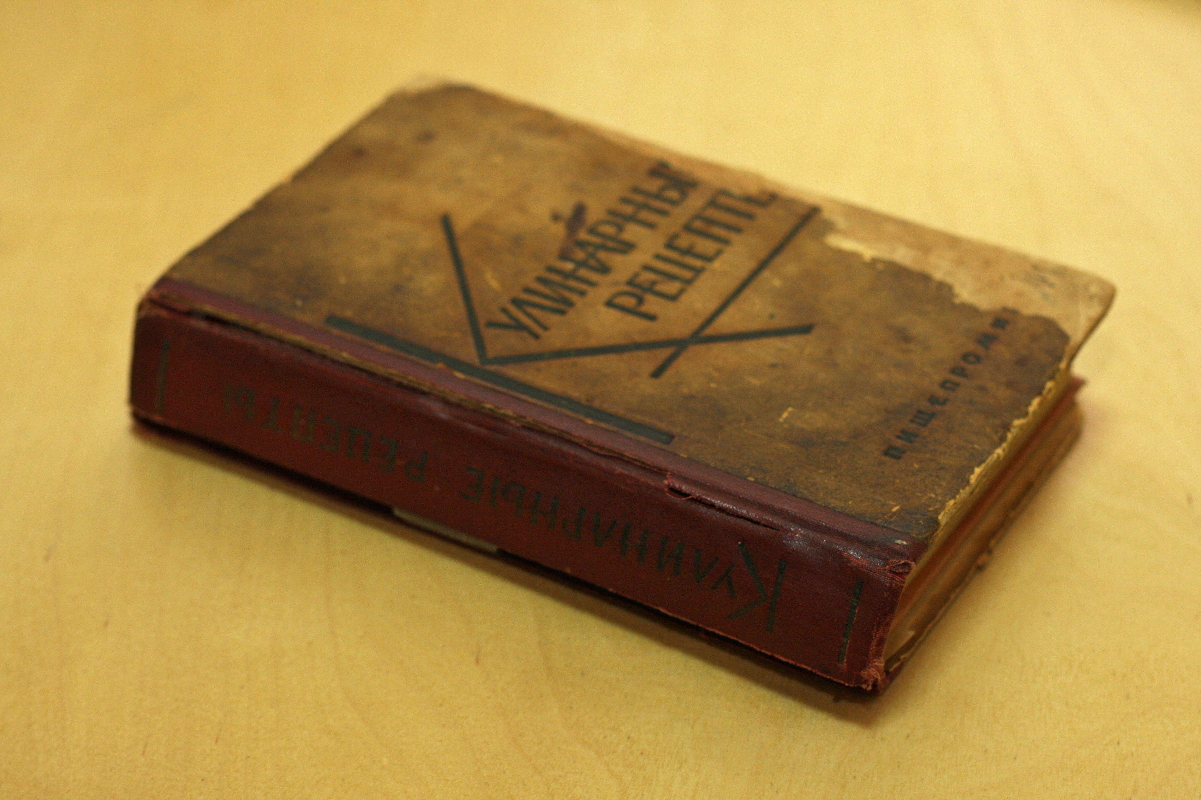 Ремонт кулинарной книги