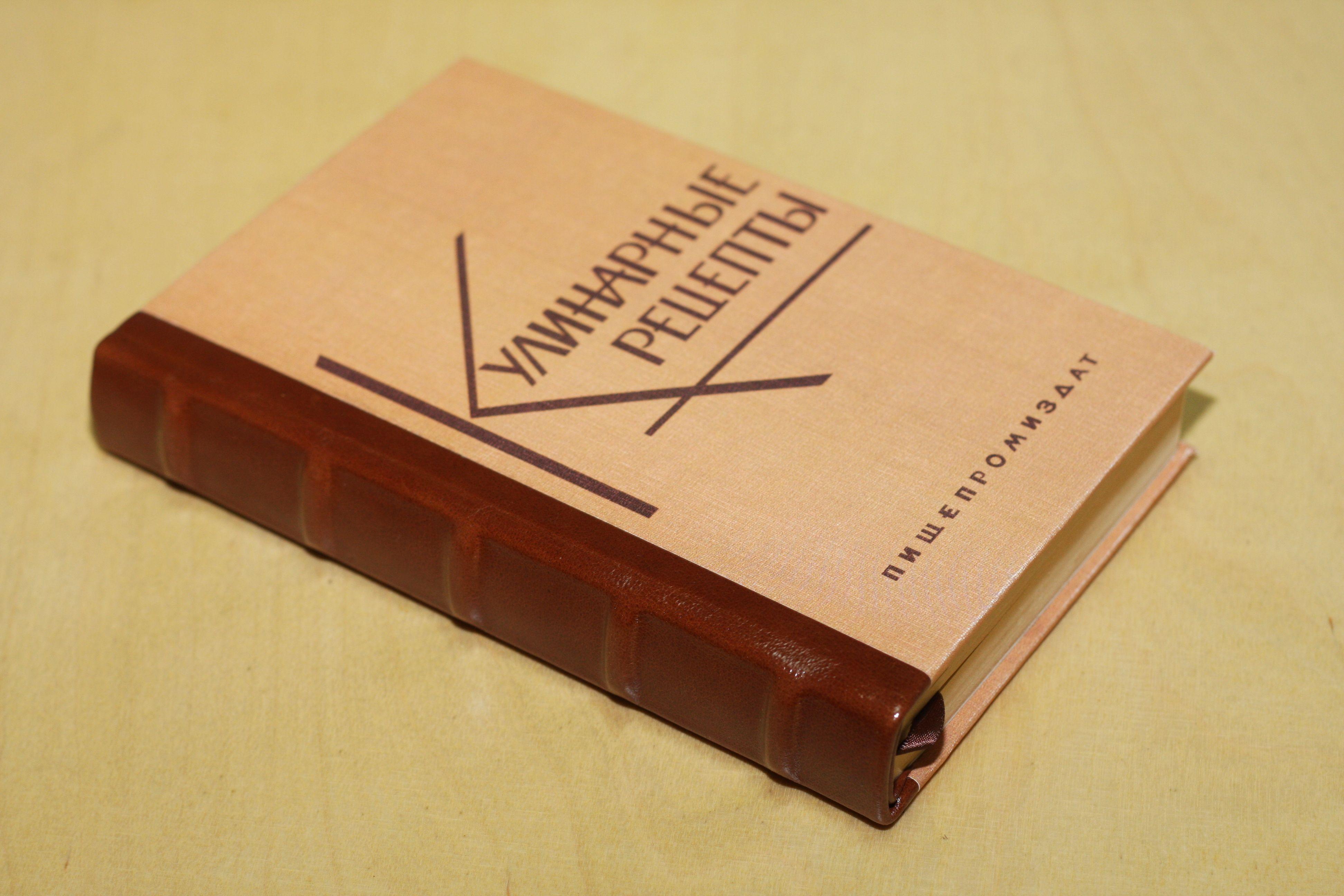 Ремонт кулинарной книги фото