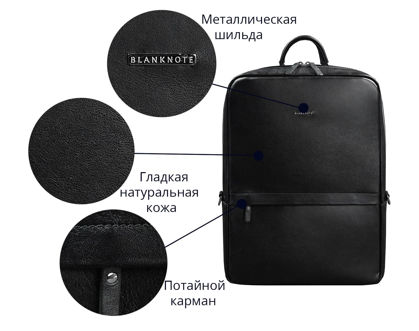 кожаный рюкзак для мужчины