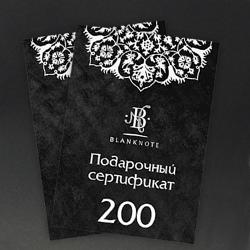 Сертификат в подарок