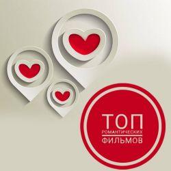 Незабываемый День влюбленных: ТОП-5 классических романтичных фильмов