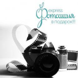 Express фотосессия в подарок!