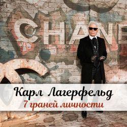 7 граней личности Карла Лагерфельда