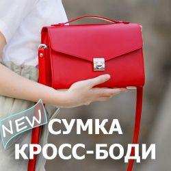 Новая коллекция сумок кросс-боди от BlankNote - фото, луки