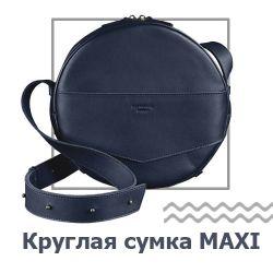 Обзор на круглую сумку MAXI. Образы, идеи, фото