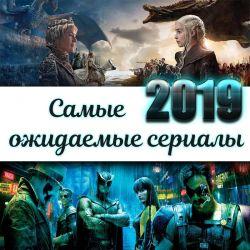Премьеры 2019  - сериалы которых мы все ждали