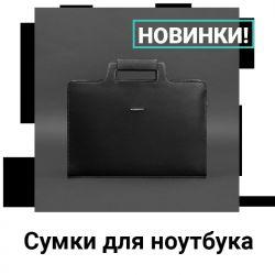 Новая линейка сумок в которые помещается ноутбук от BlankNote