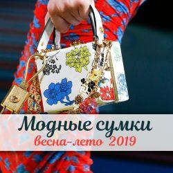 Модные сумки весна-лето 2019: ТОП-12