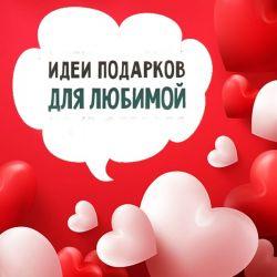 Идеи подарков для девушки на День Валентина 2019