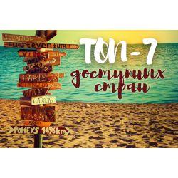 ТОП-7 самых доступных стран для путешествия этим летом