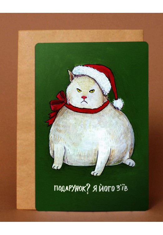 """Фото Открытка """"Подарунок? Я його з'їв"""" BlankNote"""