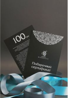 Подарок за отзыв Сертификат на 100 грн