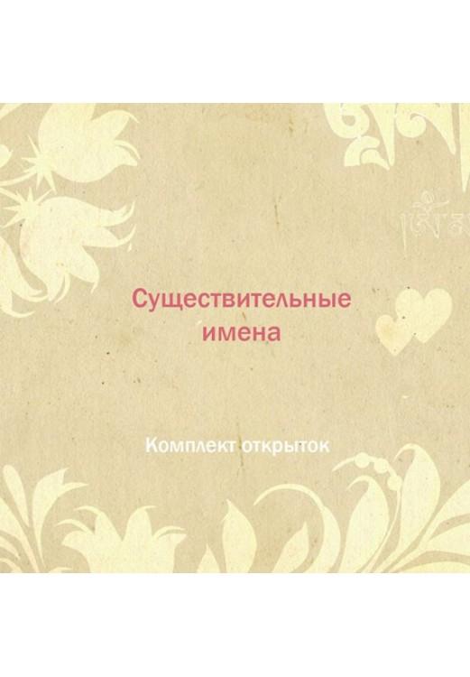 """Набор открыток """"Существительные имена"""""""