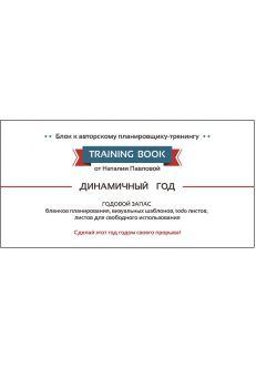 Блок к тренинг-буку Наталии Павловой