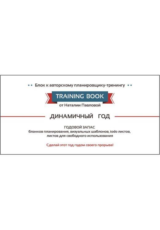 Фото Блок к тренинг-буку Наталии Павловой BlankNote