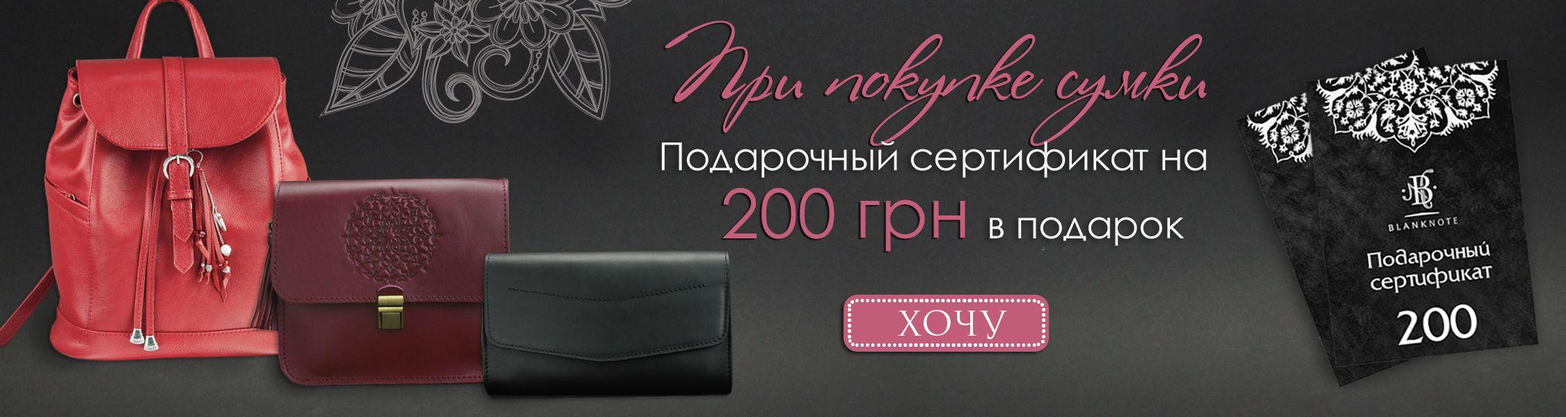 Сертификат В Магазин Сумок В Москве
