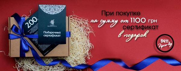 акция от Бланкнот - подарок кажному покупателю