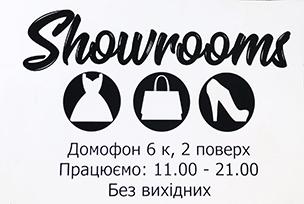 Магазин Шоу-рум