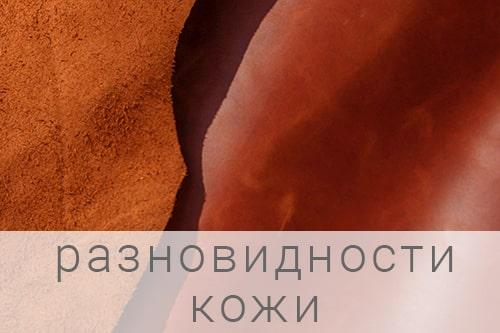 разновидности кожи